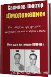 Виктор Савинов «Омоложение» — 1001.ru