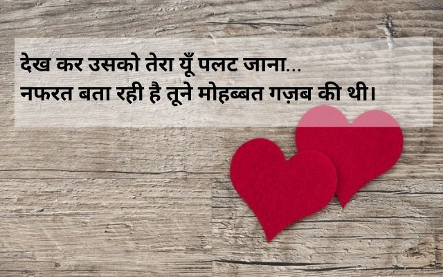 Pin On Best 2 Line Shayari On Love In Hindi With Image