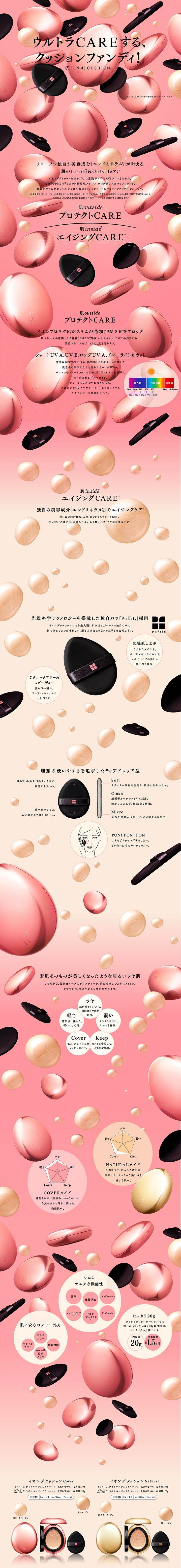 フローフシ イオン デ クッション Cover
