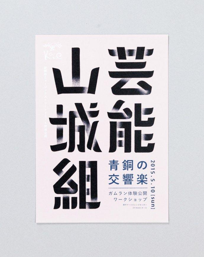 芸能山城組 文宣設計 | MyDesy 淘靈感