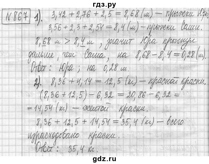 ГДЗ по математике  5 класс Г.В. Дорофеев  часть 2 - 867, решебник