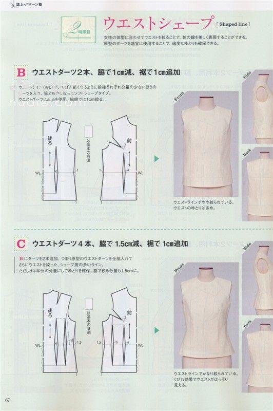【转载】日本文化服装 2012年春号服装裁剪杂志 - 苹果园的日志 - 网易博客