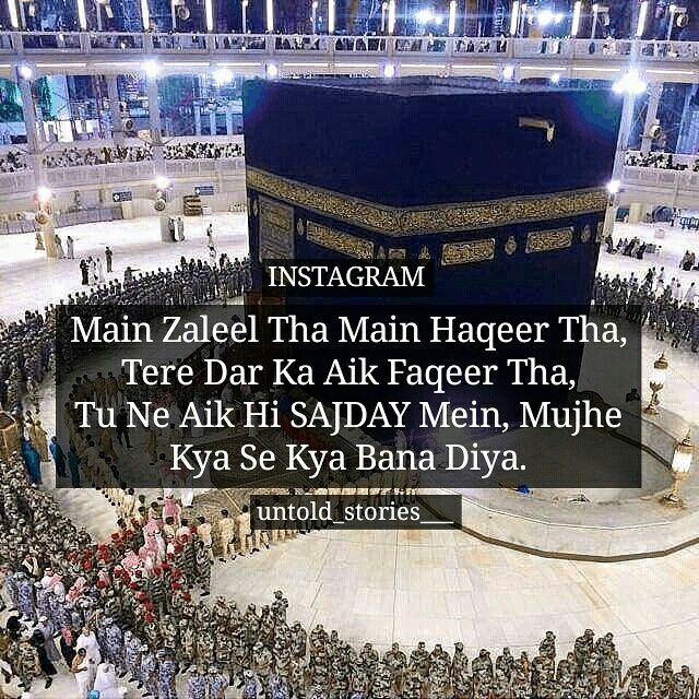 Makkah kabah islamic quotes   INSTAGRAM: @untold_stories___