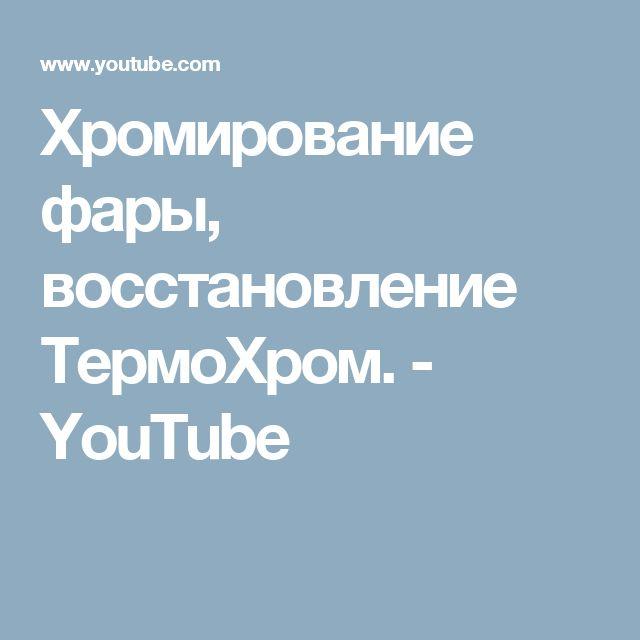 Хромирование фары,  восстановление ТермоХром. - YouTube