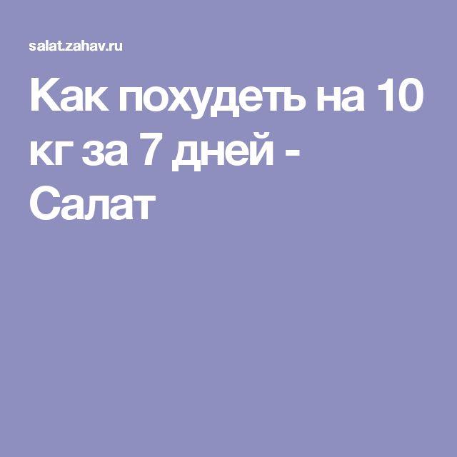 Как похудеть на 10 кг за 7 дней - Салат