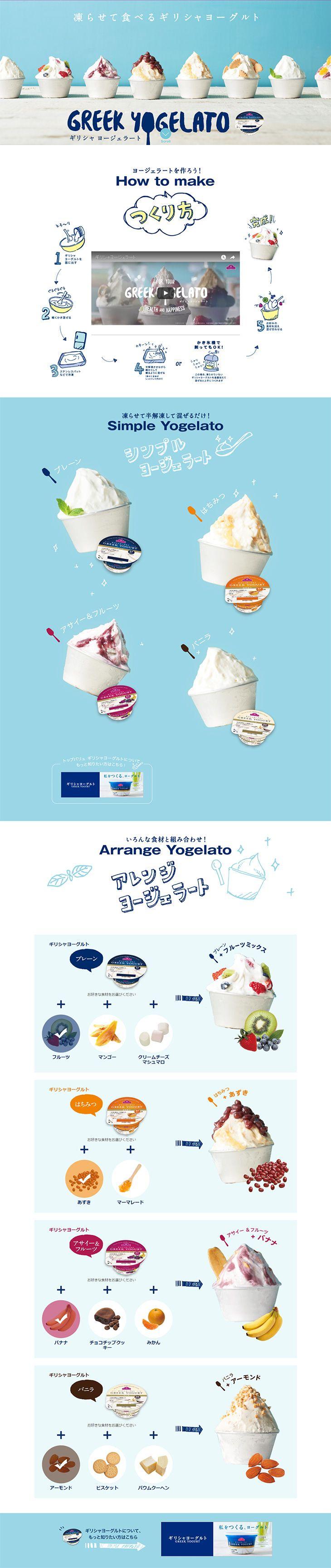 清新 酸奶 冰激凌