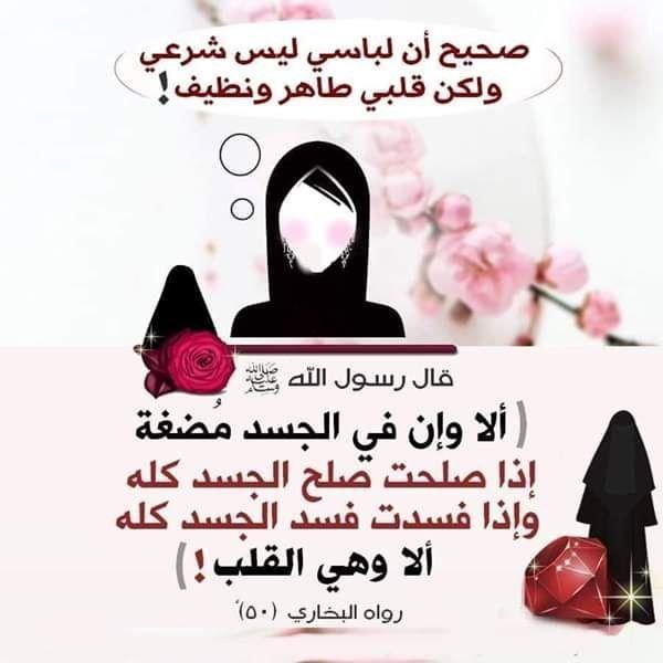 Pin By Sos Q8 On اسلامي Quran Life Habits Islam