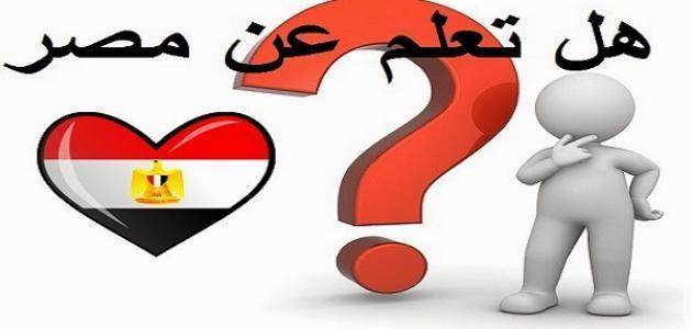 معلومات تاريخية عن مصر هل تعلم مصر قديما وحديثا