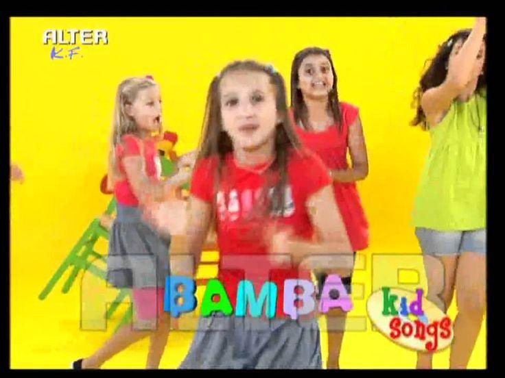 bamba zouzounia χορεψτε ολοι bamba
