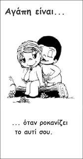 Aristea Dafou: Αγάπη είναι...