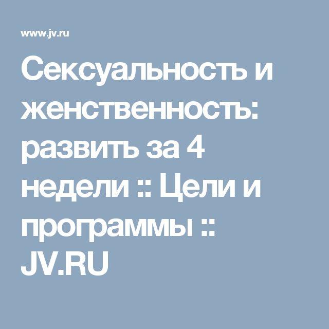 Сексуальность и женственность: развить за 4 недели :: Цели и программы :: JV.RU