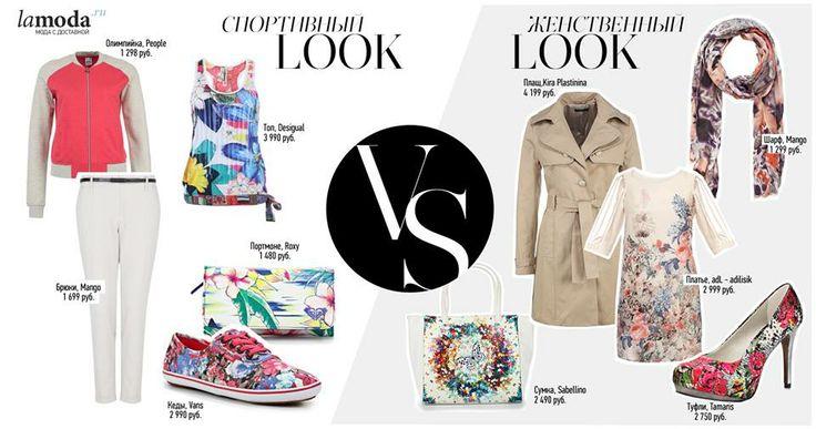 АЛЬТЕРНАТИВА: СПОРТИВНЫЙ LOOK VS ЭЛЕГАНТНЫЙ #fashion, #тренд, #весналето2014, #мода, #стиль, #цветы, #цветочный_принт   Вещи, украшенные контрастными цветочными принтами, — один из главных трендов весны. Цветочный look в спортивном или женственном стиле вам нравится больше? Обсудим в комментариях.http://vk.cc/2nj9RZ