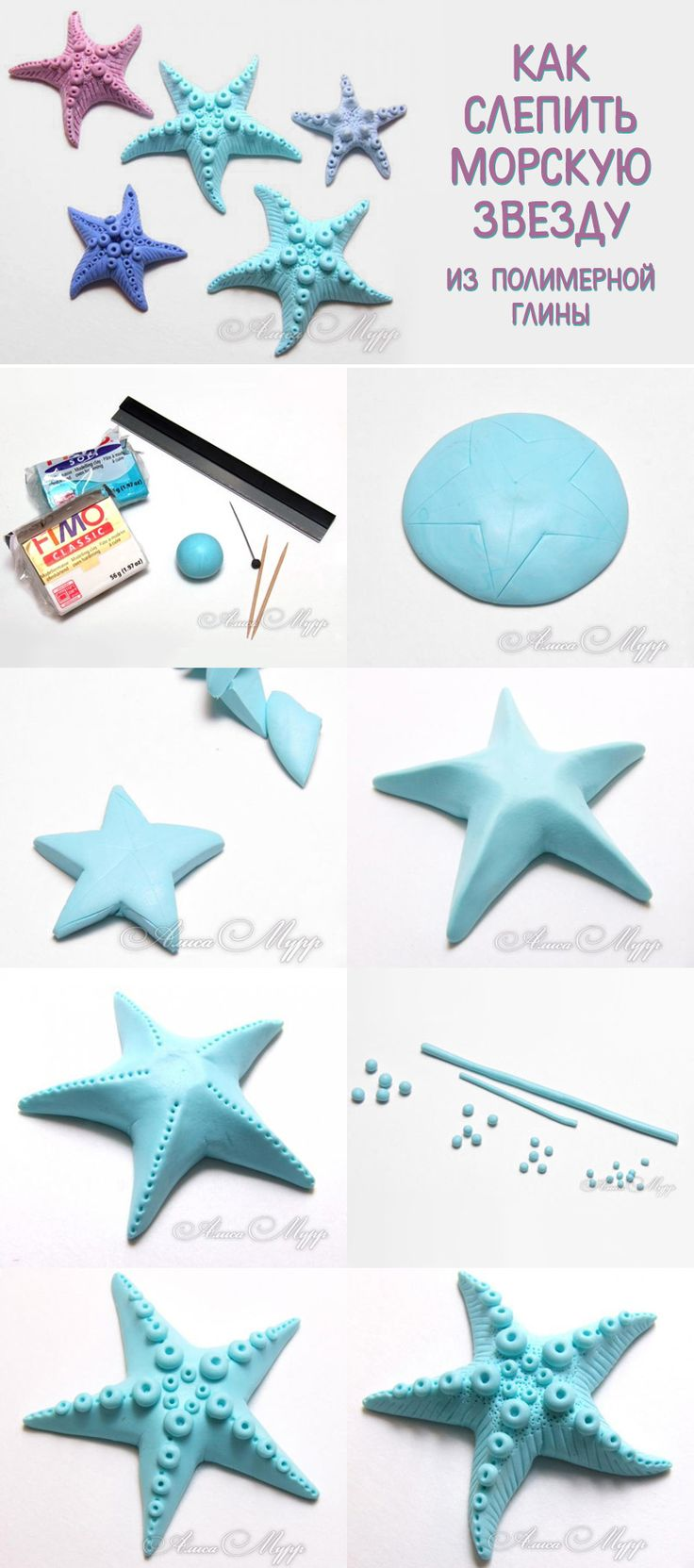 Лепим морскую звезду из полимерной глины / Polymer clay starfish