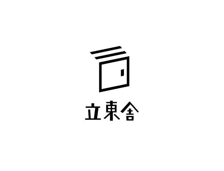 出版社リットーミュージックの中のおもしろレーベル「立東舎」のロゴマークをデザインしました。 2015 立東舎ウェブサイト...