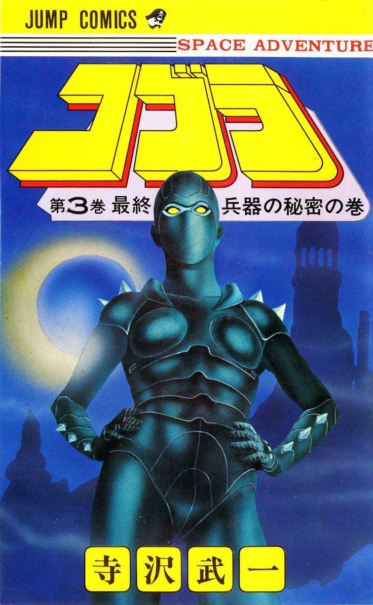 Vintage manga - TERASAWA Buichi (寺沢武一 ), Cobra/ コブラ Covers,...