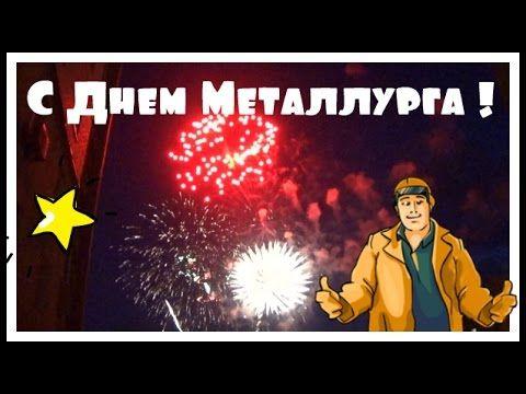 #Влог ✽ День Металлурга  ✽ Дискотека и Праздничный Салют