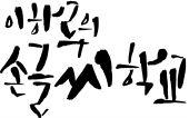 이하루 Logo