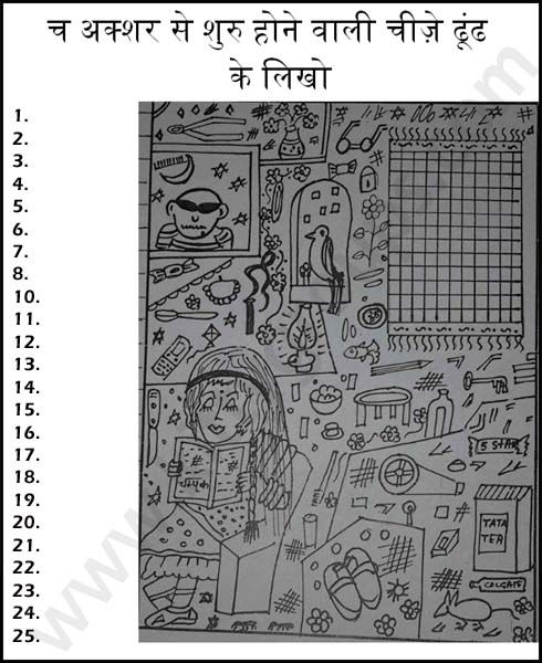 Simple One Minute Hindi Kitty Party Game: Find and Write