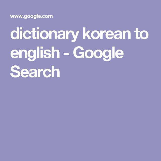 dictionary korean to english - Google Search