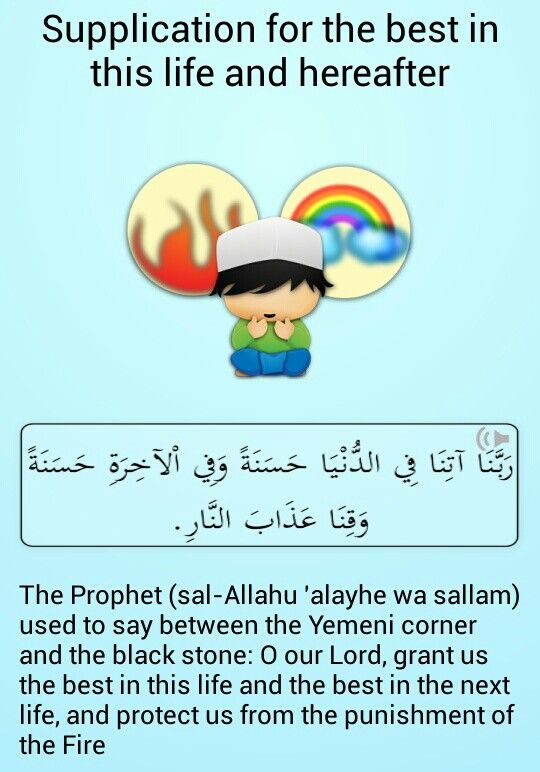Dua for the best in this life, the best in the hereafter, and protection from the Hellfire