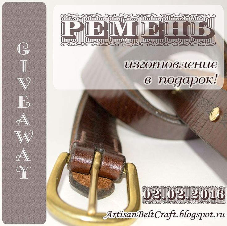 giveaway artisan belt craft