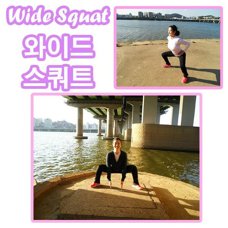 넓게 벌려 와이드 스쿼트! Wide Squat!  허벅지 안쪽 운동 & 엉덩이 힙업운동