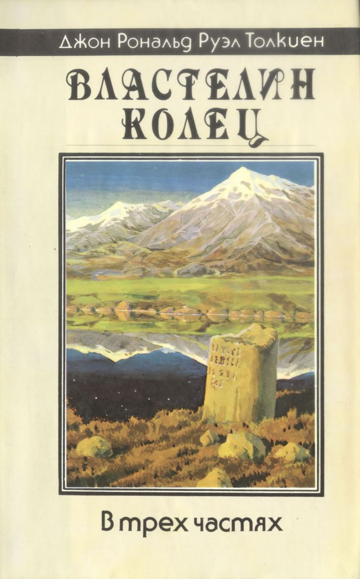 «Властелин Колец» — Джон Рональд Руэл ТОЛКИН | издательство «Северо-Запад»…
