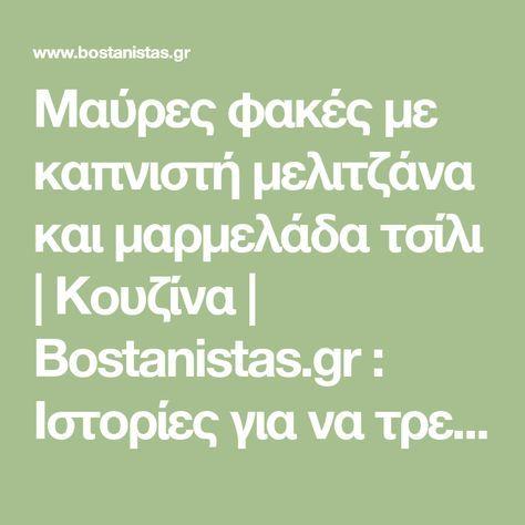 Μαύρες φακές με καπνιστή μελιτζάνα και μαρμελάδα τσίλι   Κουζίνα   Bostanistas.gr : Ιστορίες για να τρεφόμαστε διαφορετικά