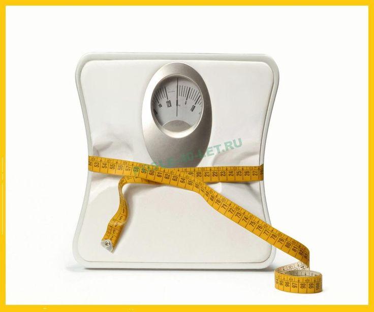 Чем сбросить лишний вес у женщин после 40 - 45 лет. Реальные методы снижения веса у девушек после сорока пяти год.