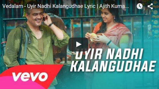 #Vedalam – Uyir Nadhi Kalangudhae Lyric #AjithKumar #ShrutiHaasan