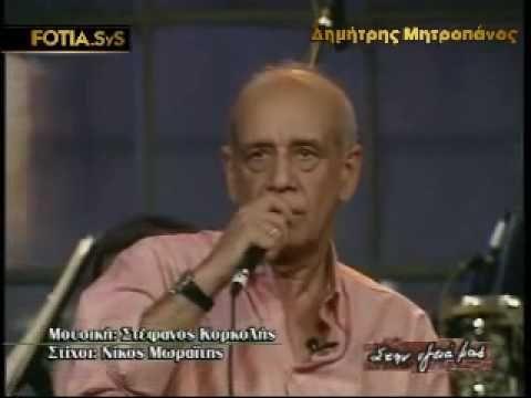 MITROPANOS - SBYSE TO FEGGARI