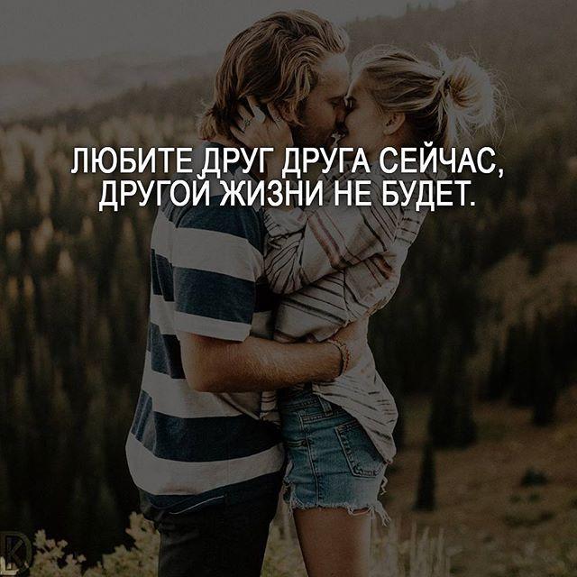 #мудрость #философия #саморазвитие #цитаты #мотивация #цитатывеликихженщин #мотивациянакаждыйдень #мысливслух #романтика #поцелуй #отношения #любовь #счастьебытьлюбимой #deng1vkarmane