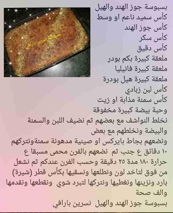بسبوسة جوز الهند والهيل شهية ولذيذة زاكي Arabic Food Yum Pastry