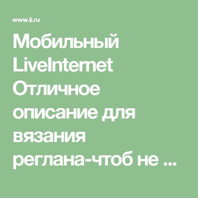 Мобильный LiveInternet Отличное описание для вязания реглана-чтоб не давило в горло,не тянуло подмышки...   МамаОли - Дневник МамаОли  