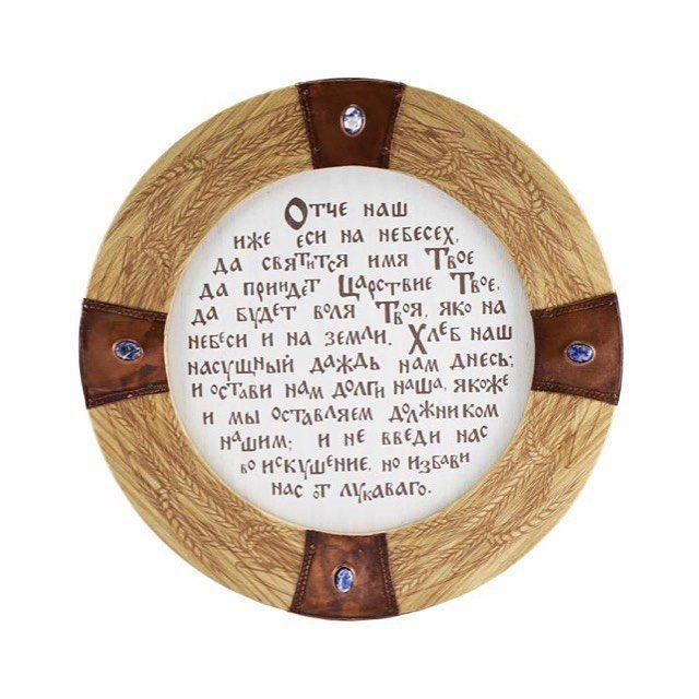 """Молитва в рамке """"Отче наш"""", дуб, медь, камни  Доска с текстом, украшена накладками с орнаментом и природными полудрагоценными камнями.  🌱 Артикул:  65015005  Высота:  29 cм  Ширина:  29 cм  Глубина:  3 cм  Материалы:  Дерево, пигментные краски, дуб, медь, камни  ✅ Цена: 4 300₽ в наличии  🔎 Навигация: #sofija_podarki_подарки"""