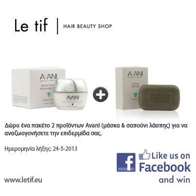 """ΝΕΟΣ ΔΙΑΓΩΝΙΣΜΟΣ ΑΠΟ ΤΟ LE TIF HAIR BEAUTY SHOP! Δώρο: 1 Πακέτο 2 προϊόντων Avani - Μία ενυδατική κρέμα προσώπου + ένα καθαριστικό σαπούνι λάσπης!  Συμμετέχετε κάνοντας """"like"""" στην σελίδα μας και """"share"""" στην φωτογραφία του διαγωνισμού! Όσοι από εσάς έχετε κάνει ήδη """"like"""", απλά κάνετε """"share""""! Ο διαγωνισμός λήγει στις 24/5/2013, περίπου στις 4 το μεσημέρι."""