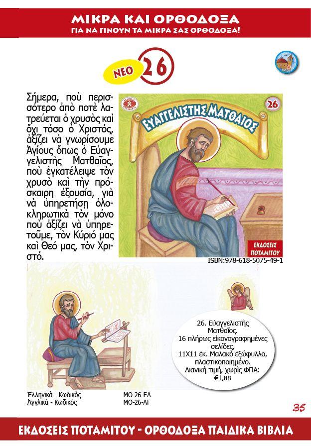 Evangelist-Matthew-Paterikon-26