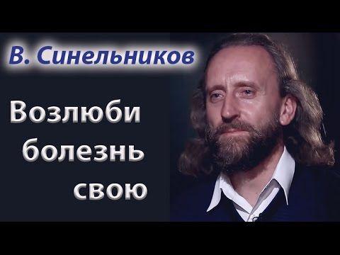 синельников возлюби болезнь свою аудиокнига - YouTube