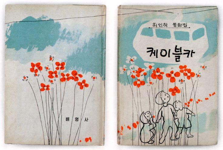 korean-book-cover-1967_900