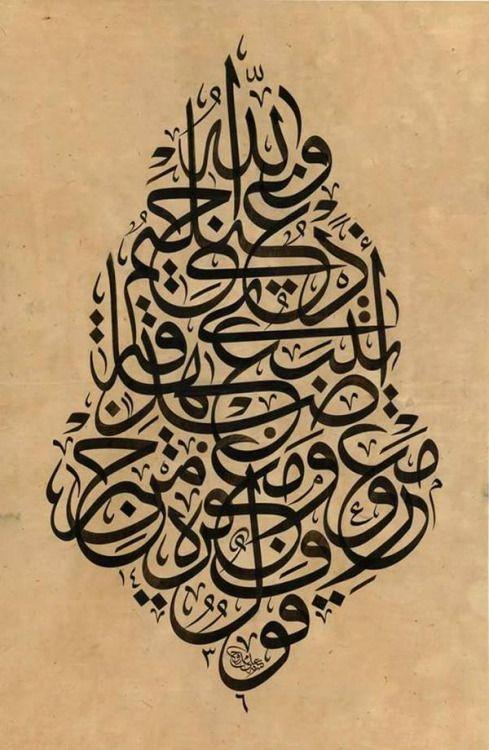 """""""قول معروف ومغفرة خير من صدقة يتبعها أذى والله غني حليم"""" _ لـ علي ممدوح"""