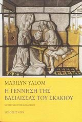 Η γέννηση της βασίλισσας του σκακιού - Yalom Marilyn | Public βιβλία
