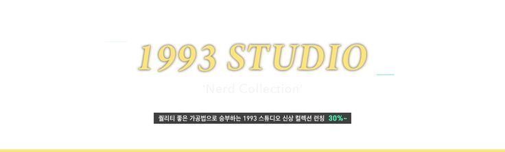 텐바이텐 10X10 : 1993 studio Nerd Collection