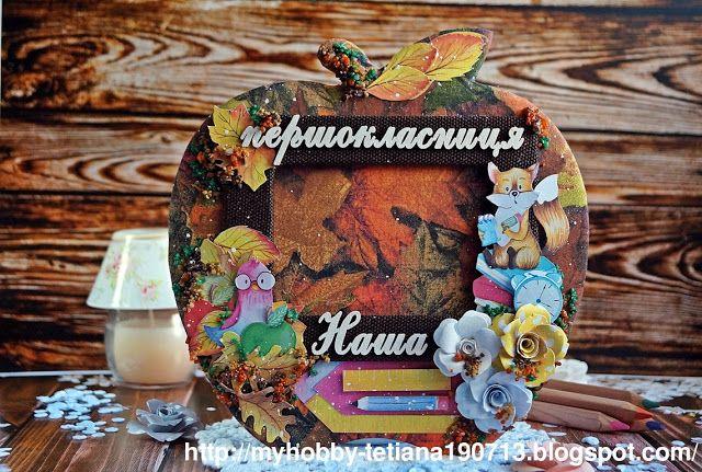 "Creative Workshop Tetiana Tarasiuk: Фото рамка ""Яблоко""."