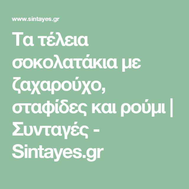 Τα τέλεια σοκολατάκια με ζαχαρούχο, σταφίδες και ρούμι | Συνταγές - Sintayes.gr