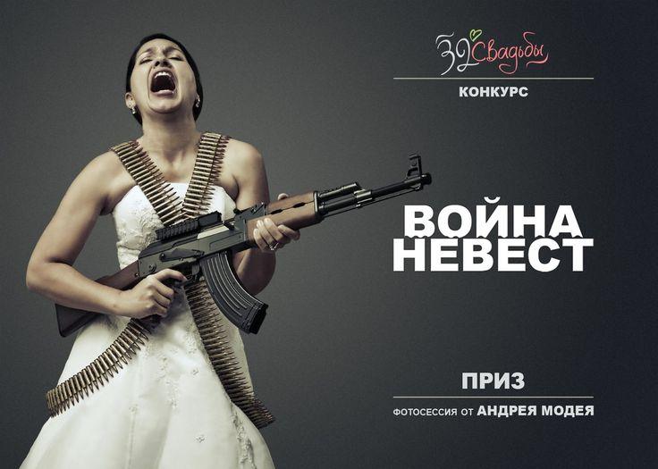Конкурсы Война невест