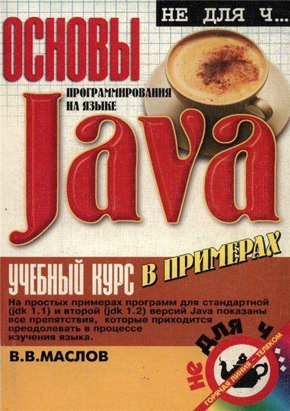В.В. Маслов. Основы программирования на языке Java