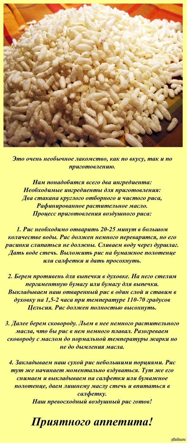 Воздушный рис в домашних условиях.  Рецепт.
