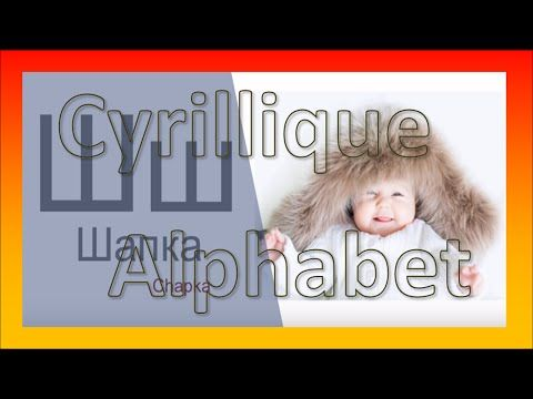 L'alphabet cyrillique, alphabet russe - YouTube