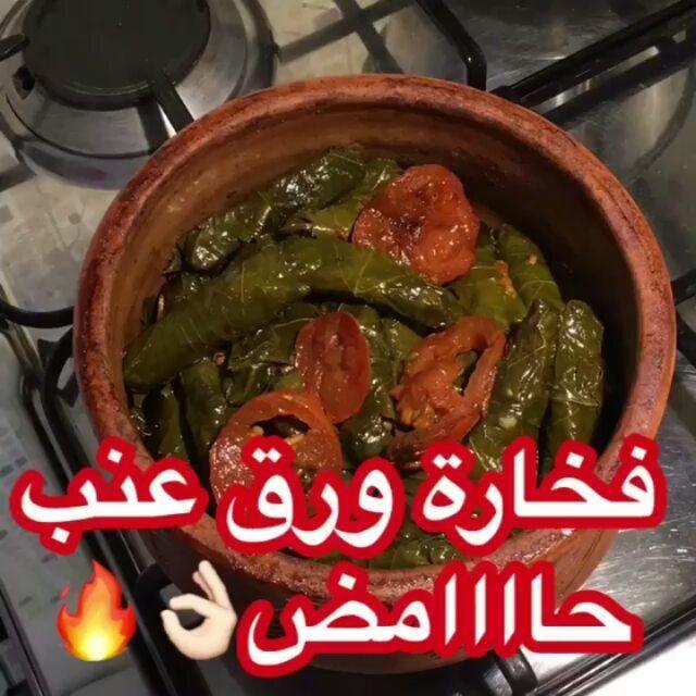 1 005 Likes 30 Comments نهفات مطبخية Nahfat Matbahya On Instagram فخارة ورق عنب حااااامض ياجمااااعه لذاااااا Cooking Middle Eastern Recipes Arabic Food