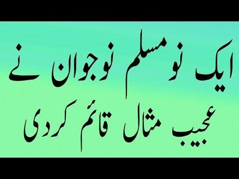 Ek No muslim nojawan ne ek ajeeb misal qaim kardi in urdu hindi islamic urdu story 2016